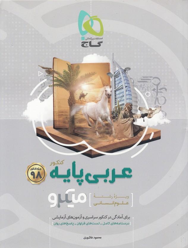 گاج(ميكرو)-عربي-پايه-انساني97