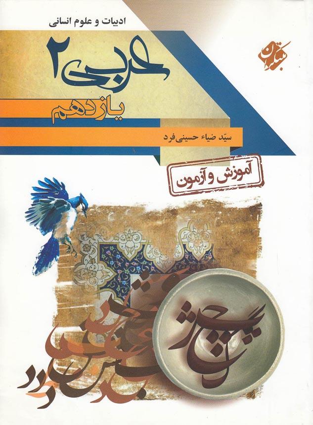 مبتكران-عربي2يازدهم-انساني-آموزش-وآزمون