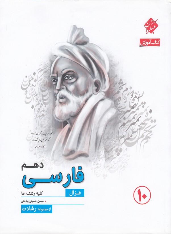 مبتكران-فارسي-دهم-غزال-رشادت