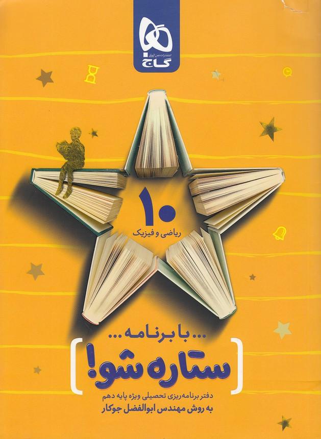 گاج---ستاره-شو-دفتر-برنامه-ريزي-10-رياضي-97