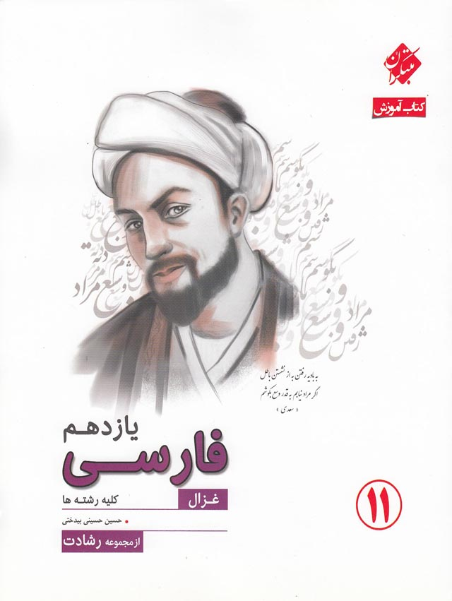 مبتكران---فارسي-يازدهم-غزال-رشادت