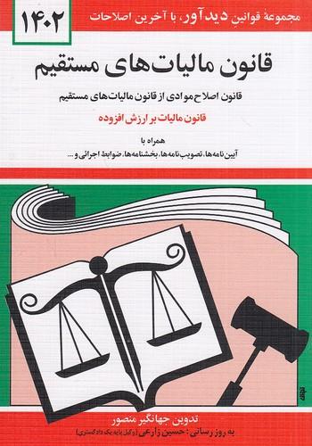 قانون-ماليات-هاي-مستقيم(ديدار)1-8-شوميز99