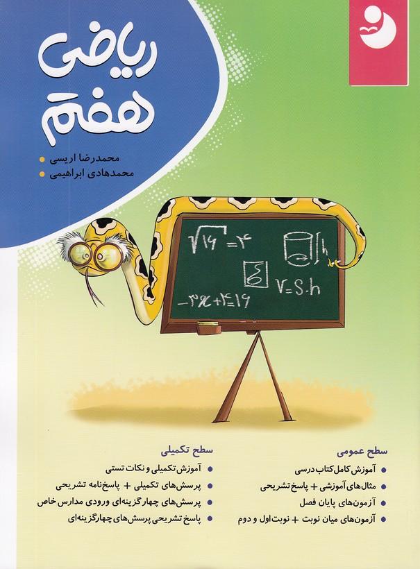 كامل-طلايي-رياضي-هفتم
