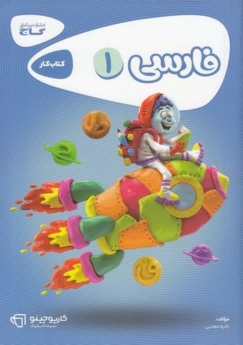گاج-(كارپوچينو)---فارسي-اول-ابتدايي