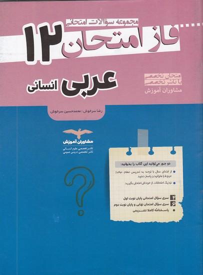 مشاوران(فازامتحان)-عربي12دوازدهم-انساني