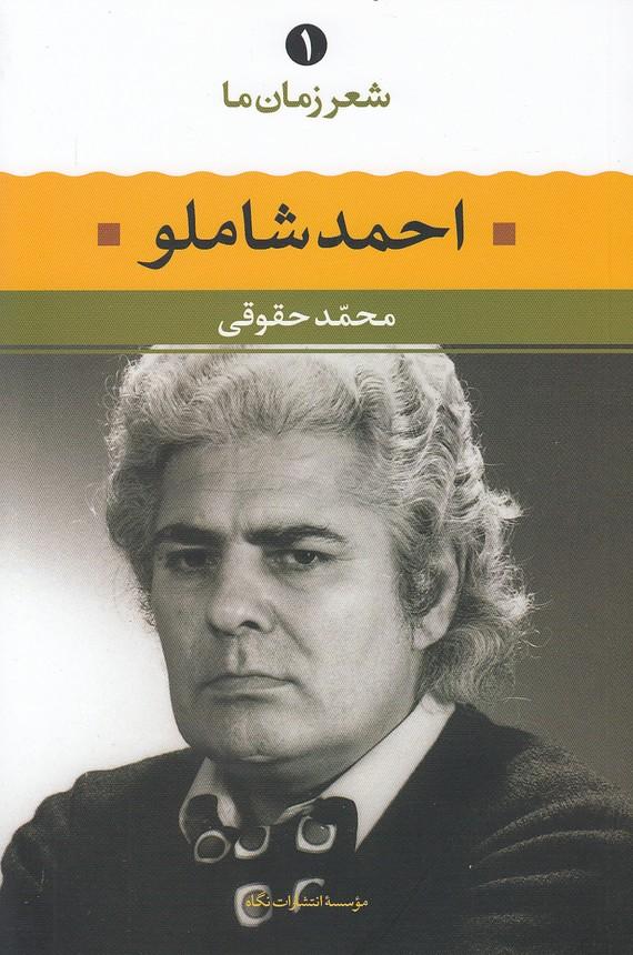 شعرزمان-ما1-احمدشاملو(نگاه)رقعي-شوميز