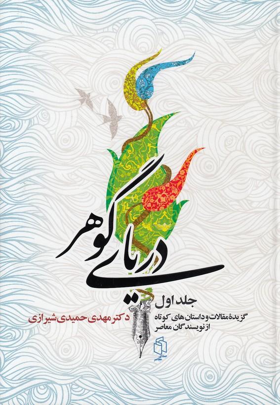 درياي-گوهر3جلدي(صداي-معاصر)وزيري-سلفون