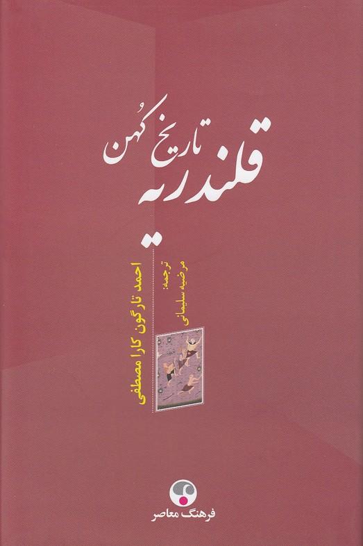 تاريخ-كهن-قلندريه(فرهنگ-معاصر)رقعي-سلفون