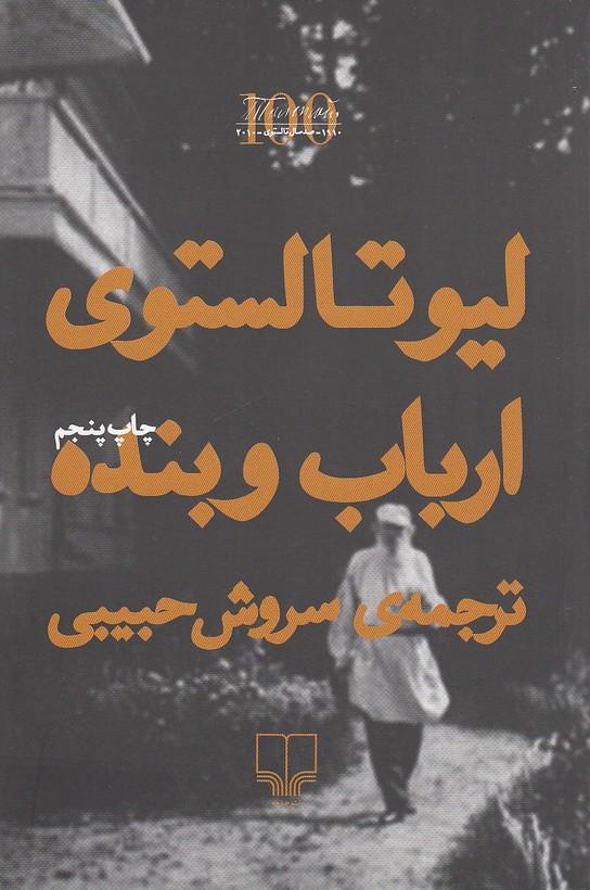 ارباب-وبنده(چشمه)رقعي-شوميز