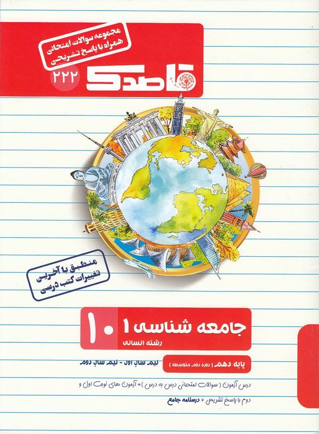 منتشران(قاصدك)-222جامعه-شناسي1دهم