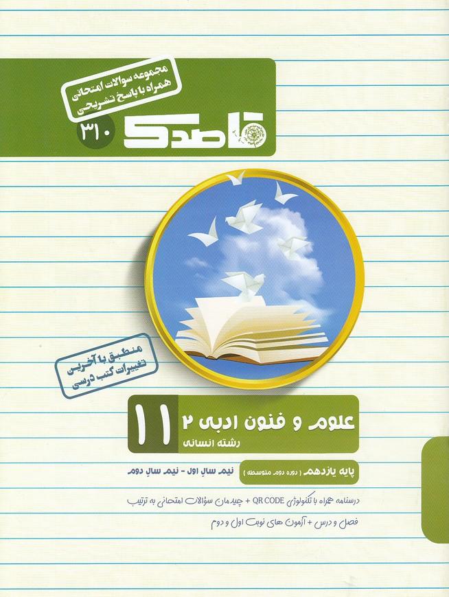 منتشران(قاصدك)-310علوم-وفنون-ادبي2يازدهم