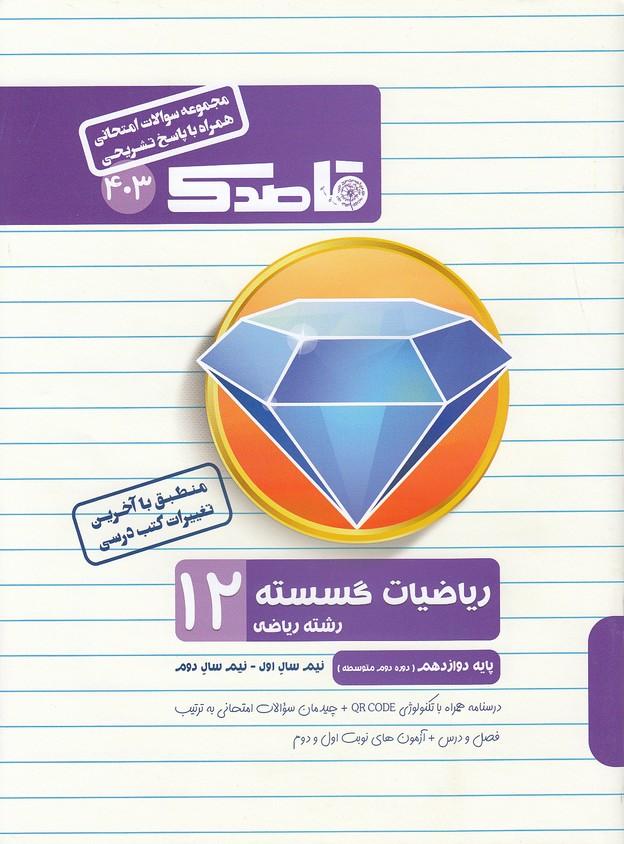 منتشران(قاصدك)-403رياضيات-گسسته-دوازدهم-رياضي
