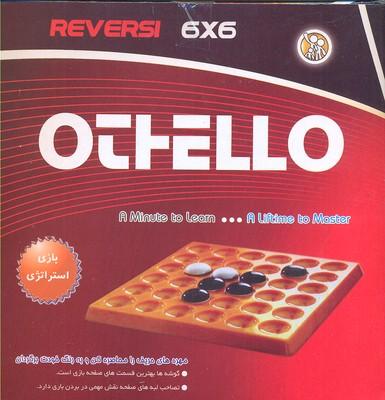 othello-اتللو-6-6-(كودك-امروز)-جعبه-اي