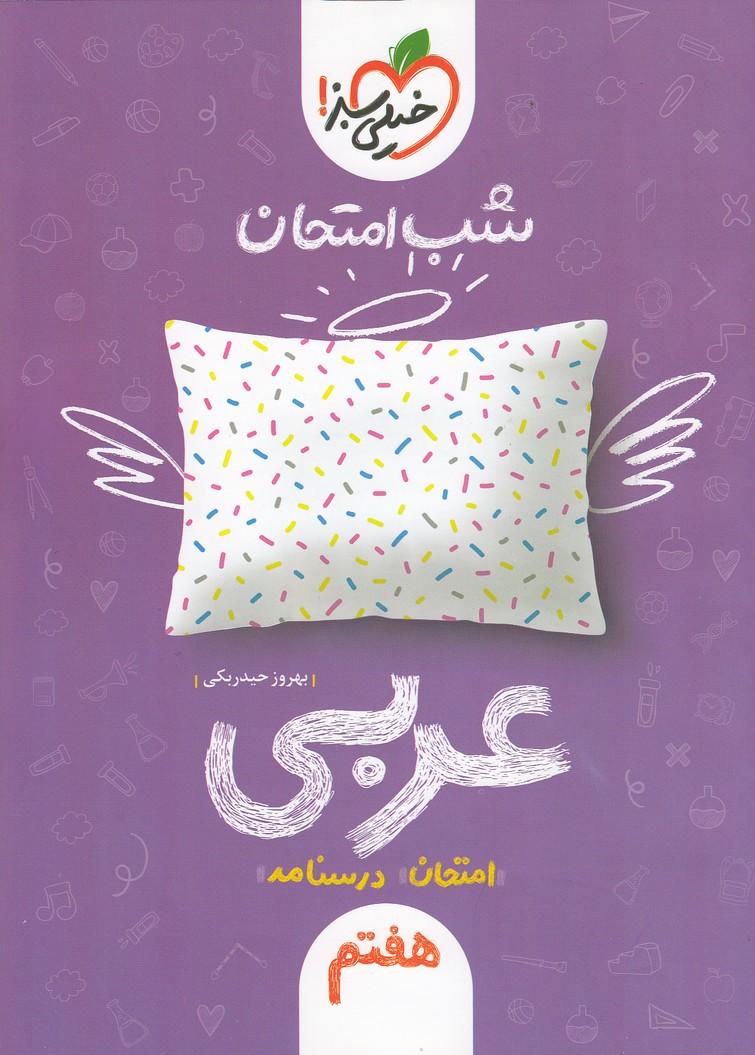 خيلي-سبز(شب-امتحان)-عربي-هفتم