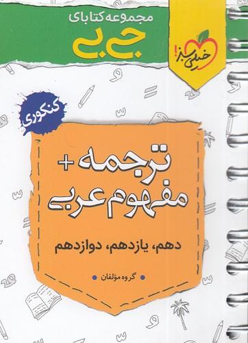 خيلي-سبز(جي-بي)-ترجمه-ومفهوم-عربي