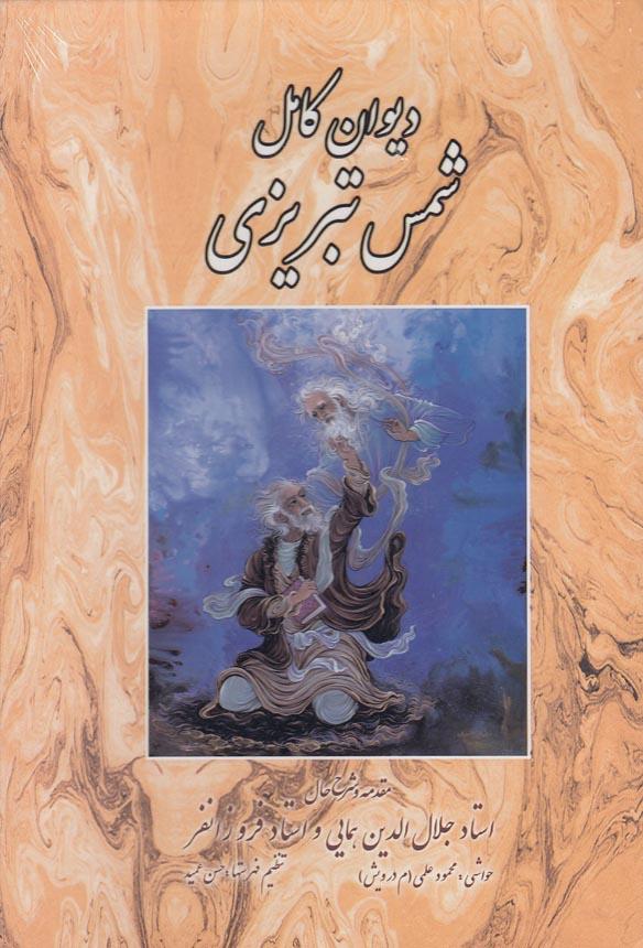 ديوان-كامل-شمس-تبريزي-(بدرقه-جاويدان)-وزيري-قابدار