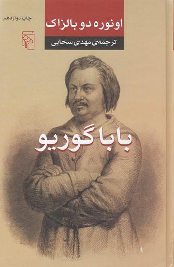 باباگوريو(مركز)رقعي-سلفون