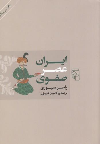 ايران-عصر-صفوي-(مركز)-وزيري-شوميز
