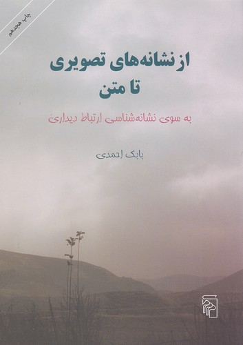 از-نشانه-هاي-تصويري-تا-متن-(مركز)-وزيري-شوميز