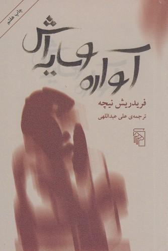 آواره-و-سايه-اش-(مركز)-رقعي-شوميز