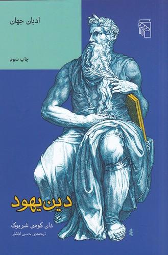 دين-يهود(مركز)رقعي-شوميز