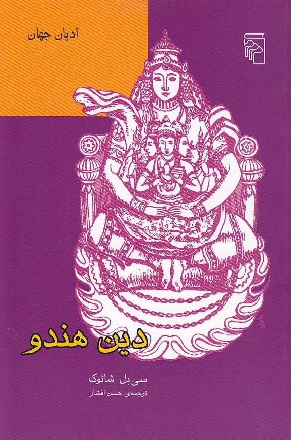 دين-هندو-(مركز)-رقعي-شوميز