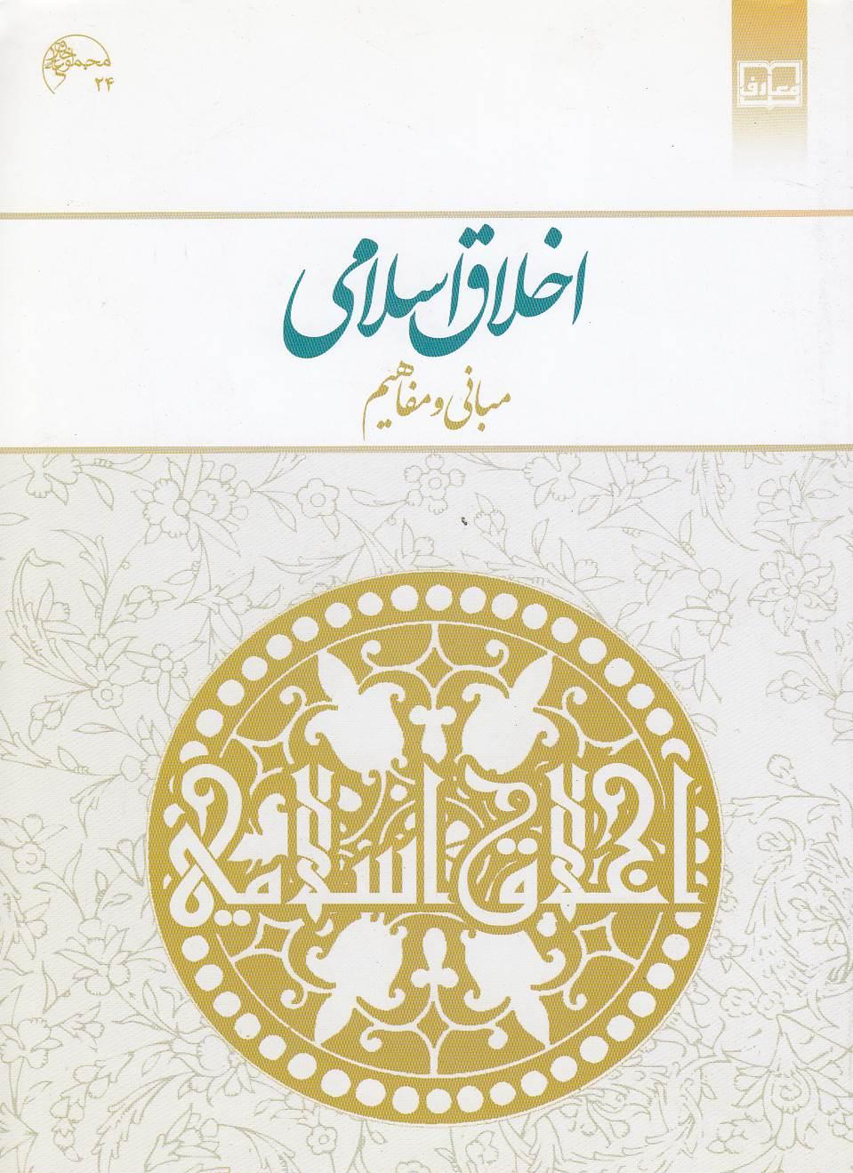 اخلاق-اسلامي-مباني-ومفاهيم(معارف)وزيري-شوميز
