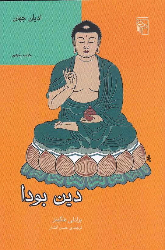 دين-بودا-(مركز)-رقعي-شوميز