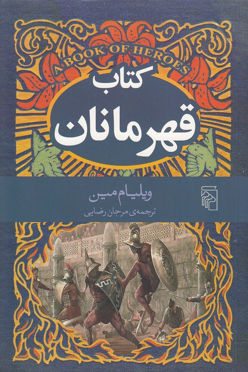 كتاب-قهرمانان(مركز)رقعي-شوميز