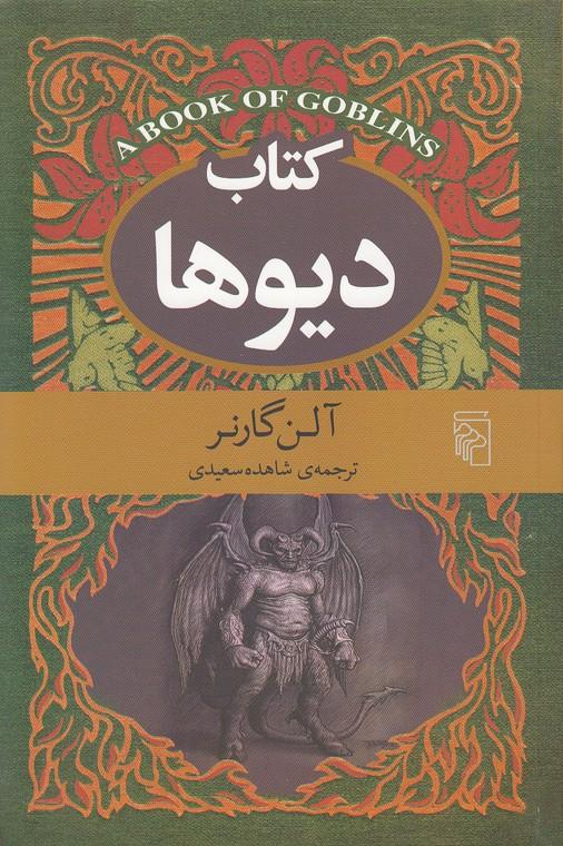 كتاب-ديوها(مركز)رقعي-شوميز