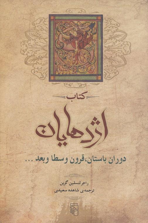 كتاب-اژدهايان-(مركز)-رقعي-شوميز