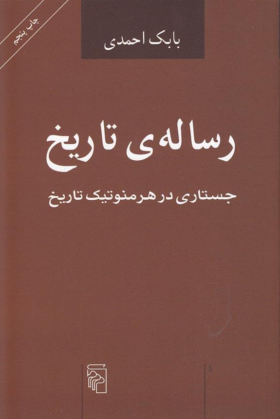 رساله-ي-تاريخ(مركز)رقعي-شوميز