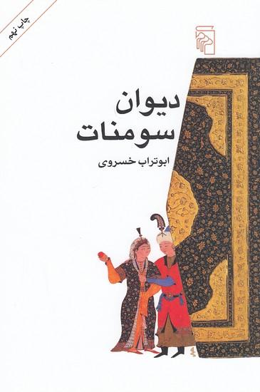 ديوان-سومنات(مركز)رقعي-شوميز