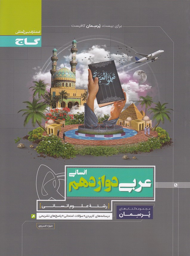 گاج(پرسمان)-عربي-دوازدهم-انساني97