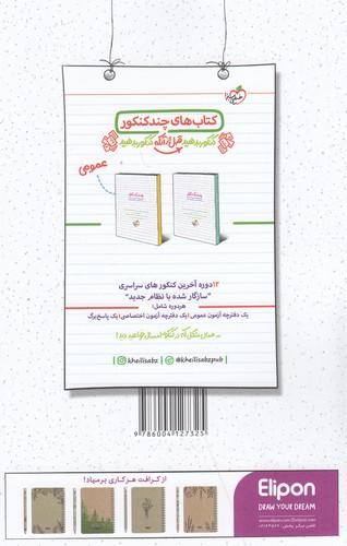 خيلي-سبز(موضوعي)-هفت-خان6قرابت-معنايي