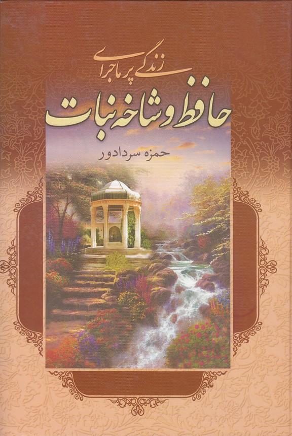 زندگي-پرماجراي-حافظ-و-شاخه-نبات-(دنياي-كتاب)-وزيري-سلفون