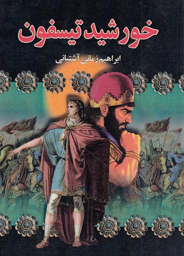 خورشيدتيسفون3جلدي(دنياي-كتاب)وزيري-سلفون