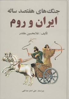 جنگ-هاي-هفتصدساله-ايران-وروم(دنياي-كتاب)وزيري-سلفون
