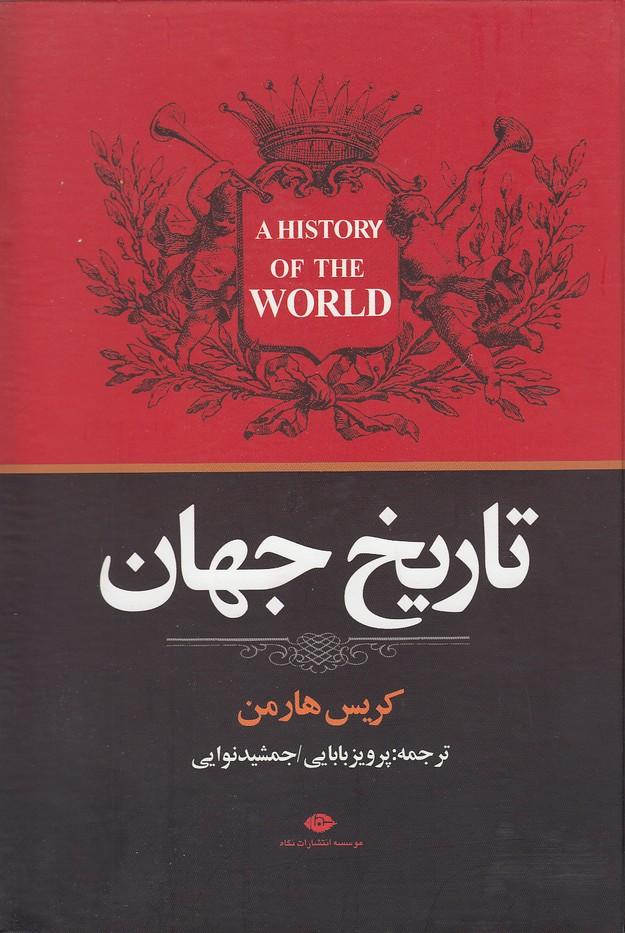 تاريخ-جهان-(نگاه)-وزيري-سلفون