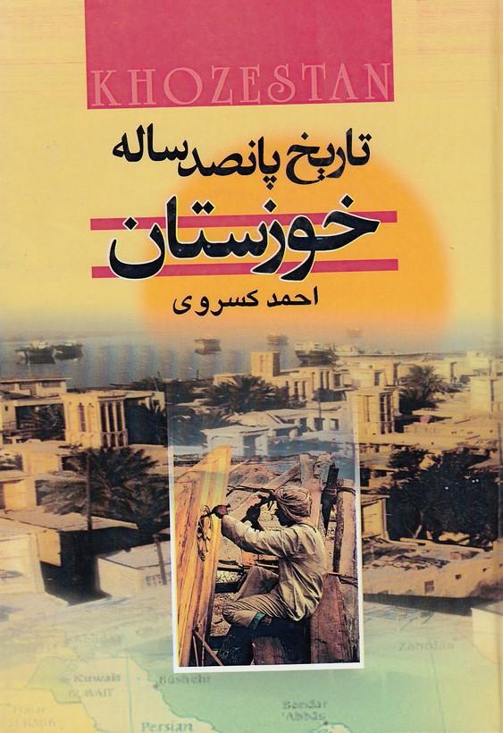 تاريخ-پانصد-ساله-خوزستان-(دنياي-كتاب)-وزيري-سلفون