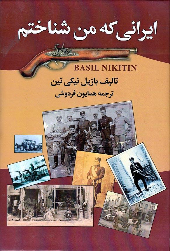 ايراني-كه-من-شناختم(دنياي-كتاب)وزيري-سلفون