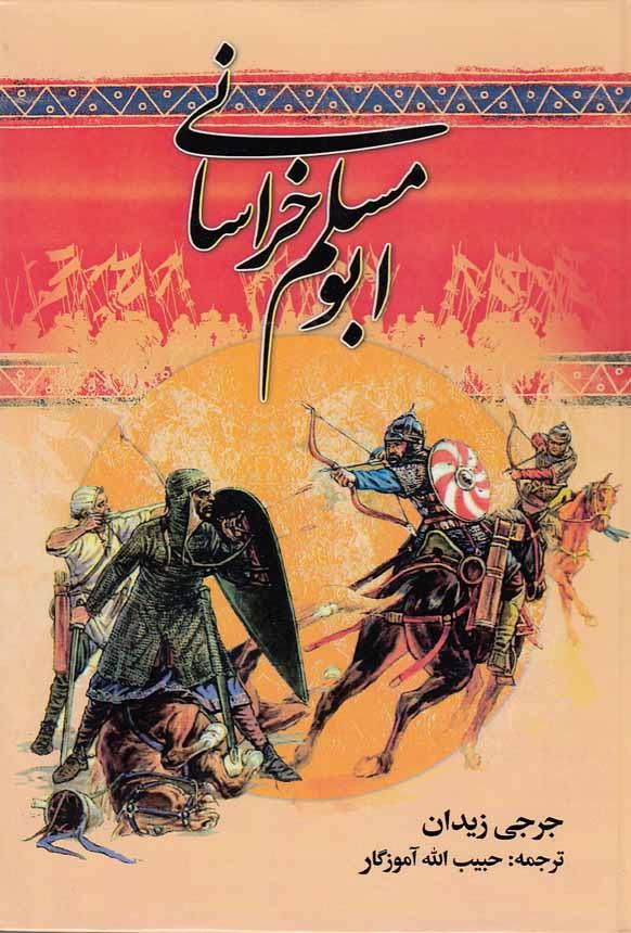 ابومسلم-خراساني(دنياي-كتاب)وزيري-سلفون