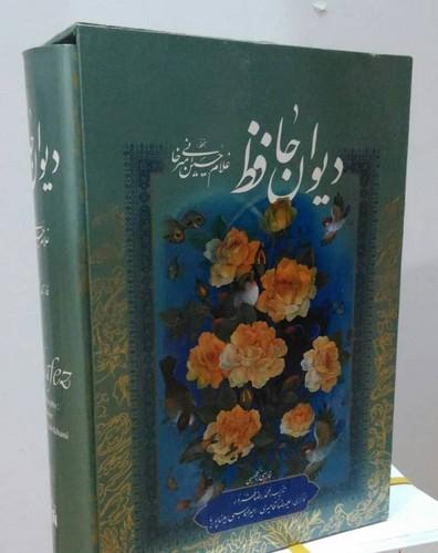 ديوان-حافظ-(ذهن-آويز)-وزيري-قابدار-2-زبانه
