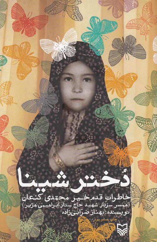 دختر-شينا-(سوره-مهر)-رقعي-شوميز