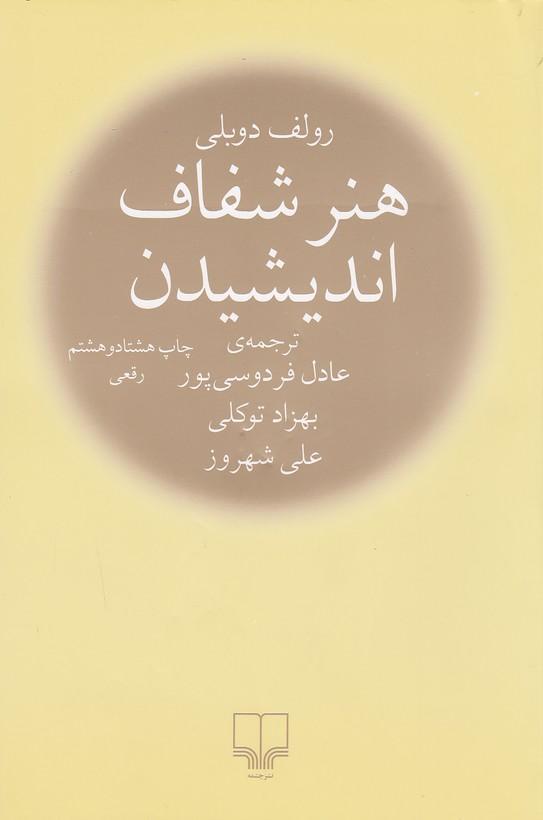 هنرشفاف-انديشيدن(چشمه)رقعي-شوميز