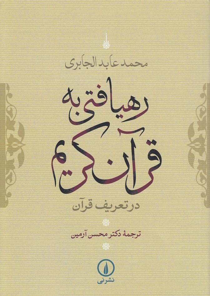 رهيافتي-به-قرآن-كريم-درتعريف-قرآن(ني)وزيري-شوميز