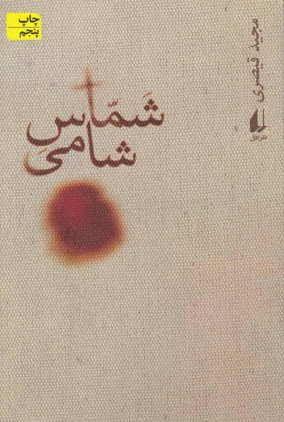 شماس-شامي(افق)رقعي-شوميز