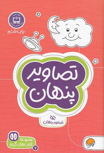 مجموعه-كتاب-هاي-گردو-تصاويرپنهان(مهرسا)1-8شوميز