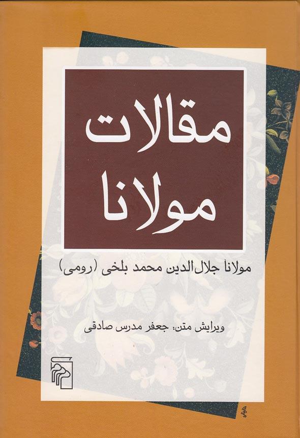 مقالات-مولانا-(مركز)-وزيري-سلفون