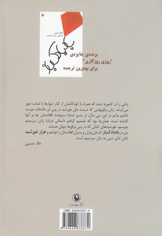 هزارخورشيدتابان(مرواريد)رقعي-شوميز
